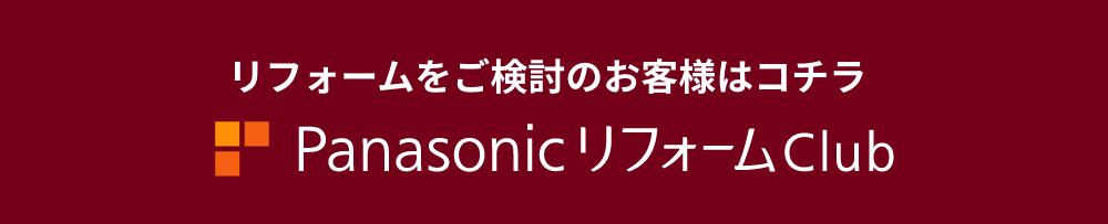 リフォームをご検討のお客様はコチラ PanasonicリフォームClub