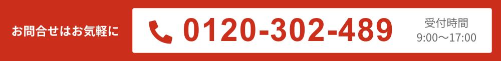 お問合せはお気軽に 0120-302-489 受付時間9:00~17:00